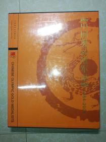 中国奥运冠军录(1984-2004)未拆封