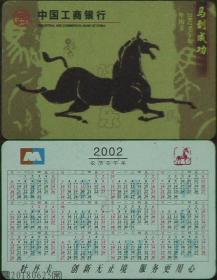 卡(年历)-中国工商银行·马到成功2002
