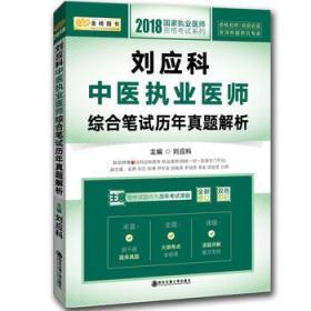 2018刘应科中医执业医师综合笔试历年真题解析