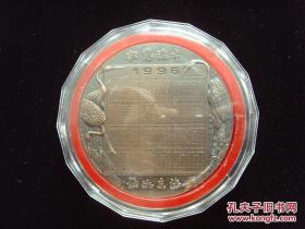 1996年黄铜日历牌 《丙子神鼠,百业俱兴 大铜章》,铜质8.8厘米纪念章,付原装盒!