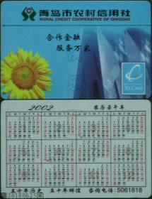 卡(年历)-青岛市农村信用社·合作金融 服务万家2002
