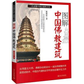 图解中国佛教建筑 一次读懂中国古建筑文化