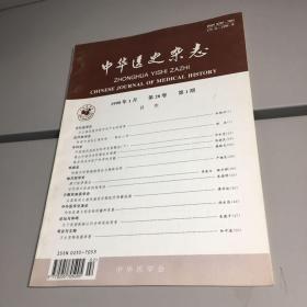 中华医史杂志 (季刊)1988年第1期 第二十八卷