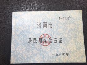 济南市用煤供应证