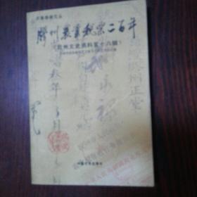 胶州农业税票二百年