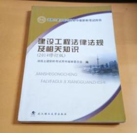 建筑工程法律法规及相关知识(2014修订版)