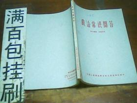 国 防工 事构 筑中政治工作经验汇编1957年