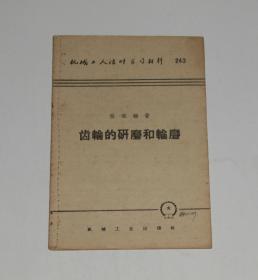 齿轮的研磨和轮磨  1958年