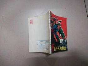 A3文革连环画 剥开孔圣人的画皮 人民美术出版社出版 1974一版一印 近全品