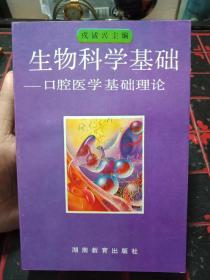 稀缺医学资料书《生物科学基础:口腔医学基础理论》私藏95品如图--1993年一版一印