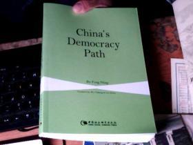 中国的民主道路 [China\s Democracy Path] 英文版       DD