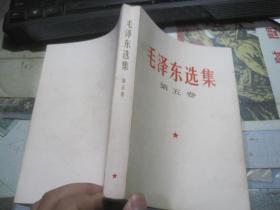 毛泽东选集 第五卷 0--32