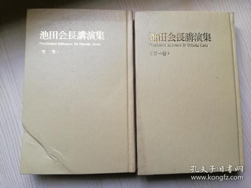 池田会长讲演集第一卷/第二卷 两本合售   日文原版书