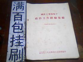 军队政治工作参考材料 1957年