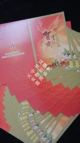 【贺卡】驻马店市卫生局2011年贺卡 恭贺新禧【动员全社会力量 积极参与艾滋病预防控制】【共计29张】