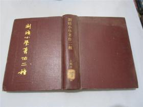 刘赜小学著作二种(16开精装,83年一版一印,八五品)