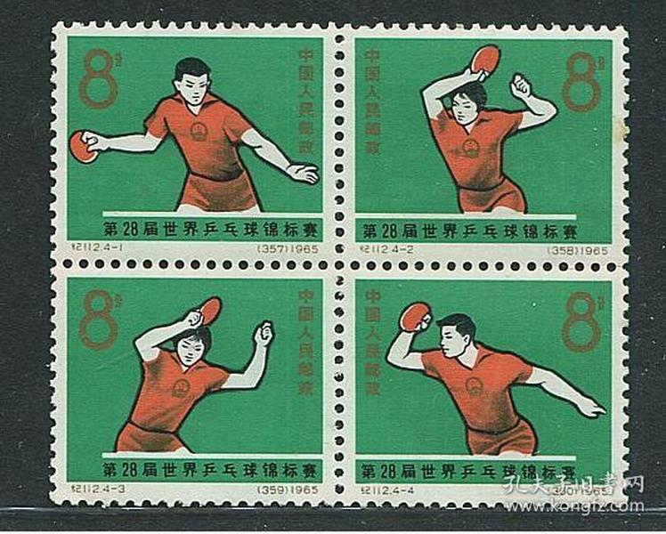 纪112乒乓球新套邮票