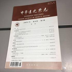 中华医史杂志1988年第3期 第28卷 【9品++++ 自然旧 实图拍摄 收藏佳品】