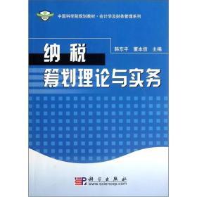 中国科学院规划教材:纳税筹划理论与实务