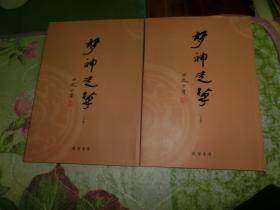 梦神走笔   上.下 签名本田遨 C3