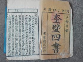 同治年木版【奎壁四书】