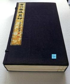 【有竹斋藏玺印(1函全3册)】 手拓钤印本印谱 限定50部 大正六年(1917年)