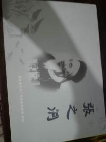 张之洞画册