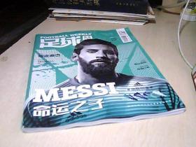 足球周刊 2018·8   ·734