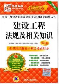 建设工程法规及相关知识 第2版