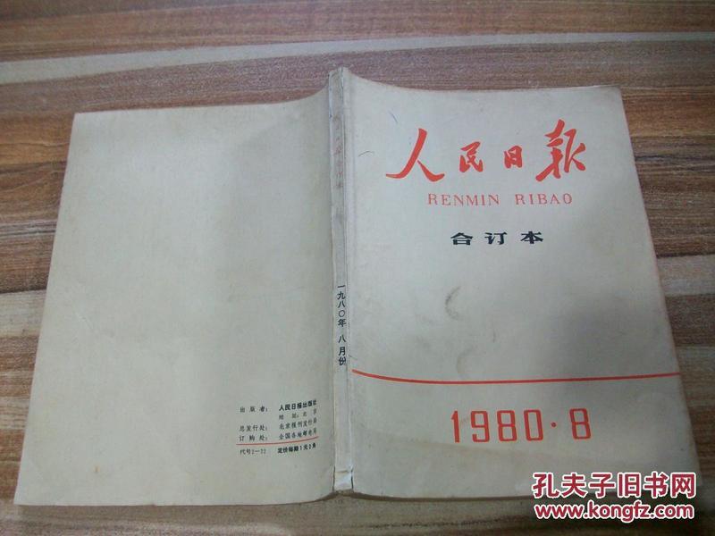 人民日报 合订本 1980年第8期·c6-4-2