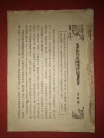 著名经济学家刘贤能,民国29年亲笔校勘于燕京大学: 《亚当斯密前的经济思想史序》 ——民国29年出版的该书系19页,此拍品则仅有14页,但是完整的。