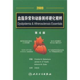 2009版血脂异常和动脉粥样硬化精粹第4版