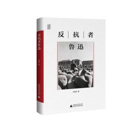"""反抗者鲁迅:""""一个人的鲁迅""""系列"""