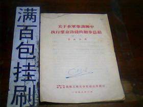 关于在军事训练中执行群众路线的初步总结1957年