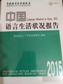 中国语言生活状况报告(2015)