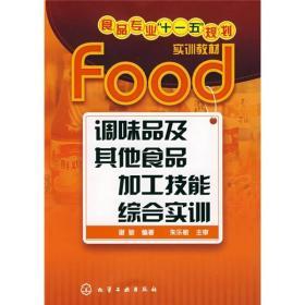 调味品及其他食品加工技能综合实训