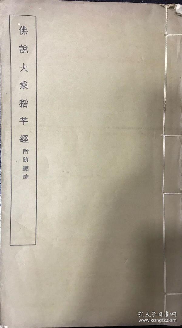 民国二十三年(1934)国难后第一版 商务印书馆铅印本《佛说大乘稻芊经 》 附法成集《大乘稻芊经随听疏》线装一册全