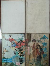 今古传奇(1989年1、2、3、4期4本合售)