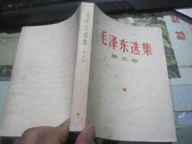 毛泽东选集 第五卷 88品