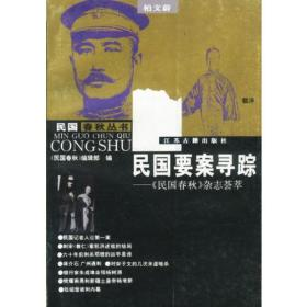 民国要案寻踪-《民国春秋》杂志荟萃-柏