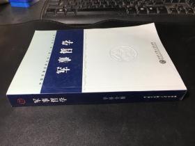 中国军事百科全书 第二版 军事哲学