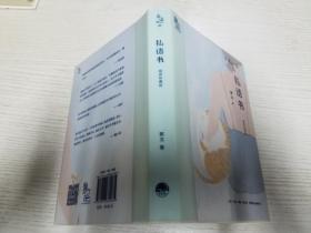 私语书(插图珍藏版)【实物拍图】