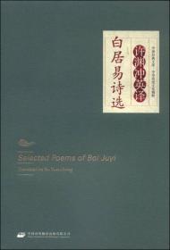中譯經典文庫·中華傳統文化精粹:許淵沖英譯白居易詩選