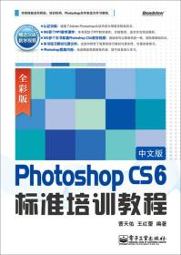 Photoshop CS6中文版标准培训教程