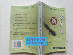 新方与圆(爱情方与圆)丁方圆  编著  新疆青少年出版社