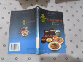 晋菜面食300例