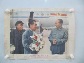 毛泽东、周恩来、朱德在一起 老宣传画 一幅 尺寸52/38厘米