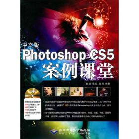 中文版Photoshop CS5案例课堂