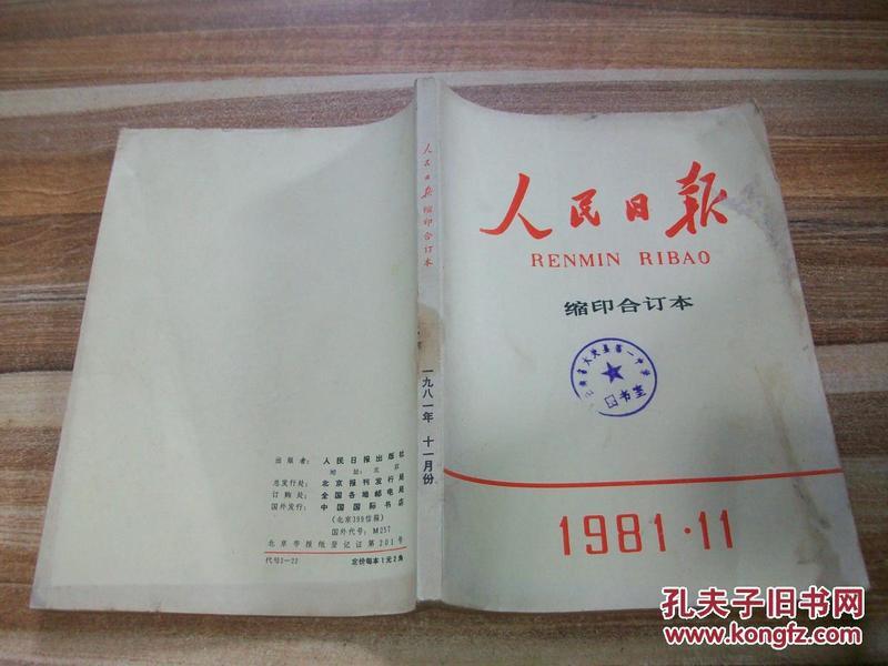 人民日报(缩印合订本1981年11)c6-4-2