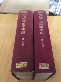 现代工程数学手册 (第一.二卷)(精装)
